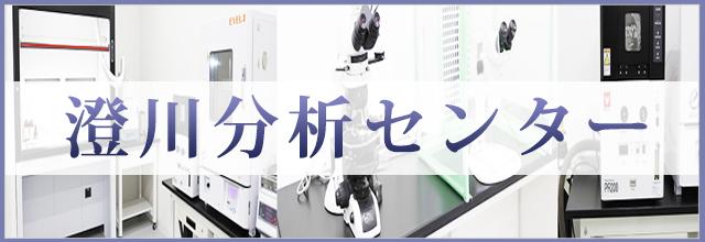 澄川分析センター